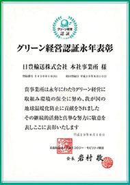 グリーン経営認証永年表彰イメージ