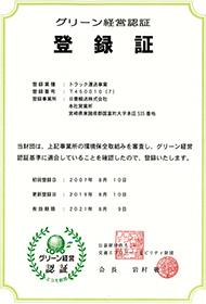 グリーン経営認証登録イメージ